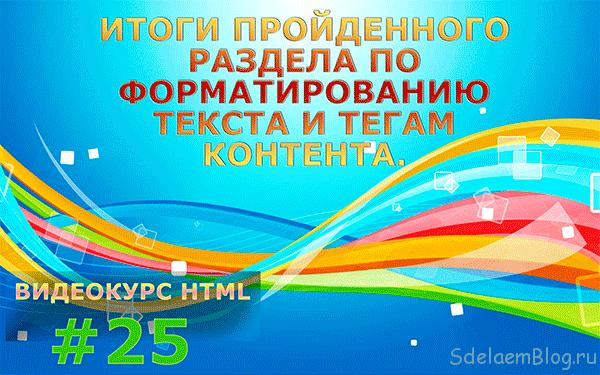 Теги форматирования текста и вложенность HTML-тегов