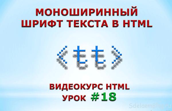 Моноширинный шрифт текста в HTML