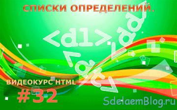 Списки определений. HTML-теги dl, dt и dd.