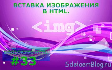 Вставка изображения в HTML.