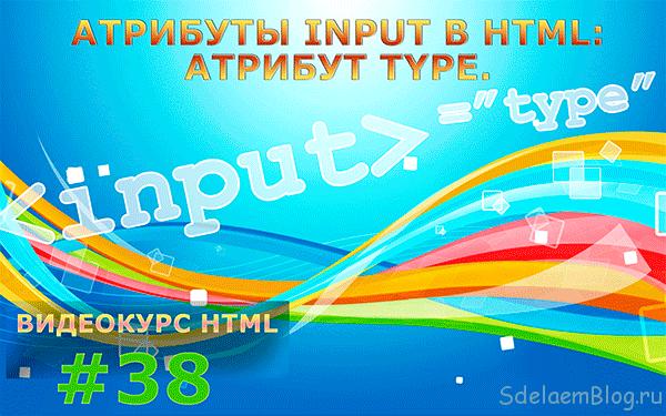 Атрибуты input в HTML: Атрибут type.