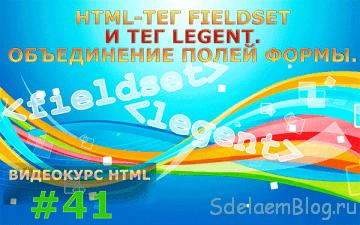 HTML-тег fieldset и тег legent. Объединение полей формы.