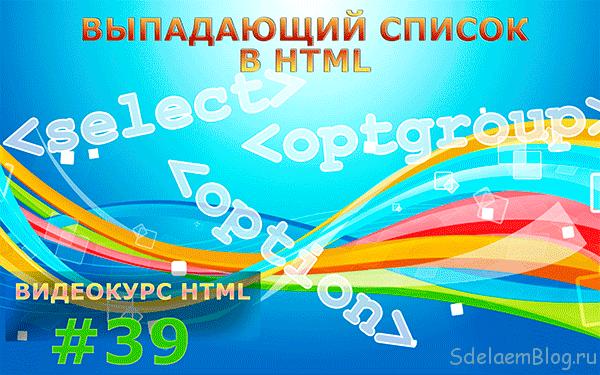 Выпадающий список в HTML — Тег в HTML и теги и .