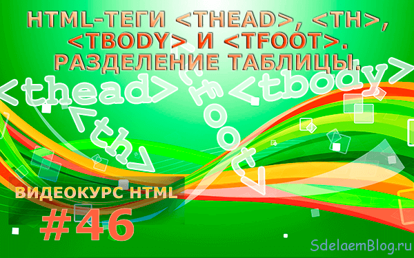 HTML-теги , , и .