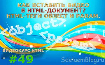 Как вставить видео в HTML-документ? HTML-теги object и param.