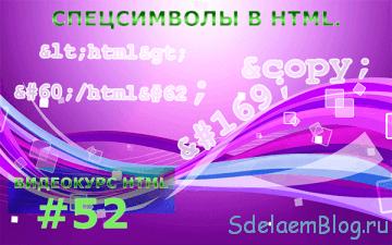 Спецсимволы в HTML.