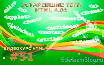 Устаревшие теги в HTML 4.01.