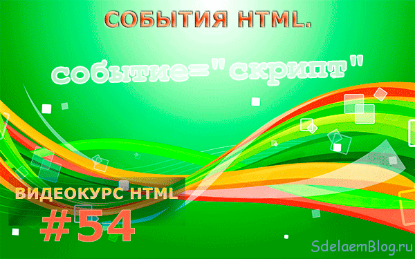 События HTML.