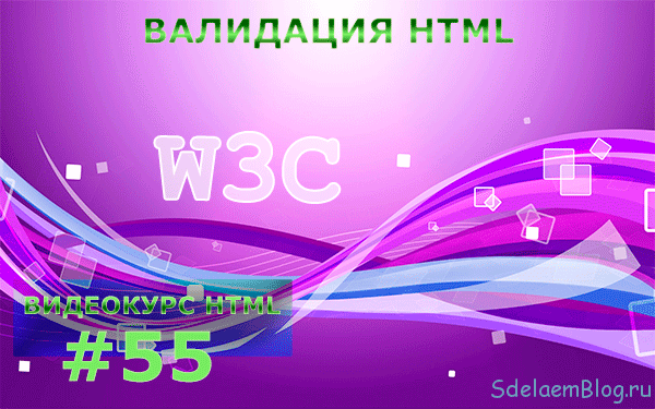 Валидация HTML-документа.