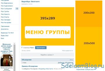 Предзаказ видеокурса Вконтакте.