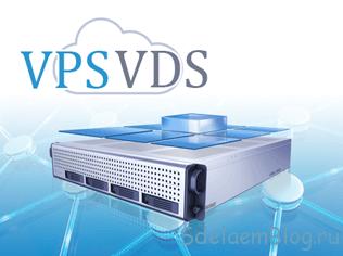 VDS и VPS хостинг