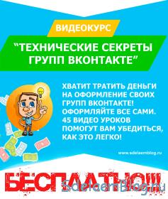 Розыгрыш ВидеоКурса Вконтакте.