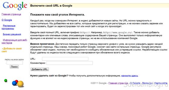 Адурилка Google без капчи.