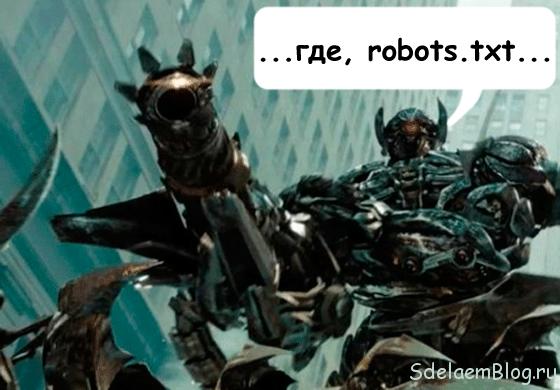 Как создать robots.txt?