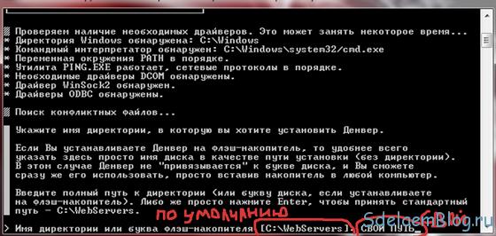 Установка локального сервера