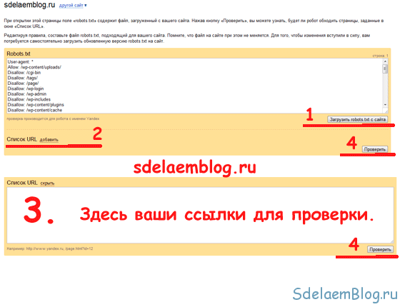 Анализ robots.txt с помощью Яндекс.