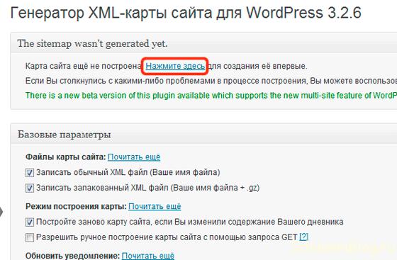 Как создать XML-карту сайта для поисковых роботов