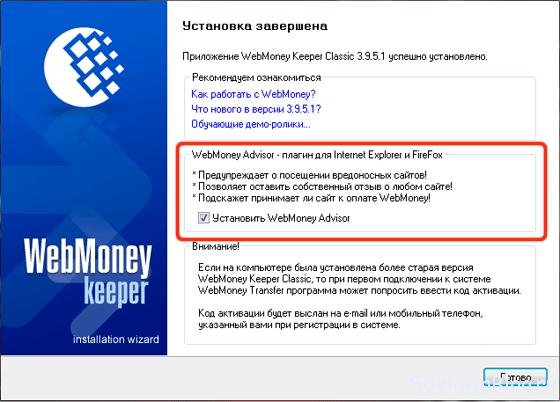 Установка webmoney keeper на компьютер.