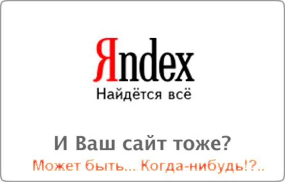 Яндекс - поисковая система или ошибка сети интернет