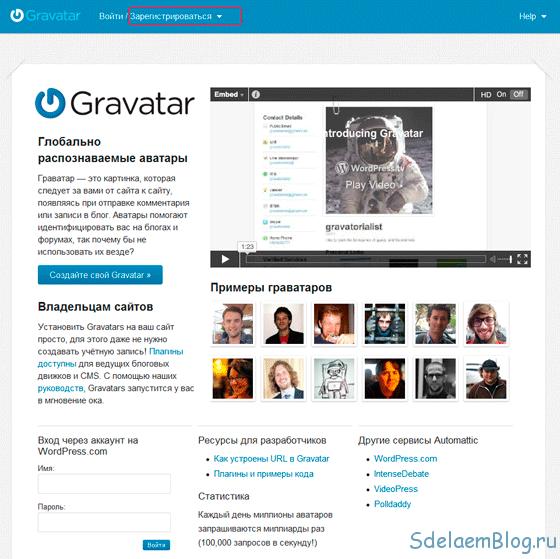 Регистрация в сервисе Gravatar.