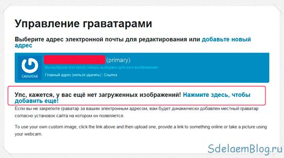 Загрузка аватара в сервис Gravatar.