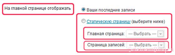 Настройка вывода новостей wordpress.
