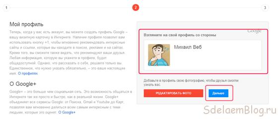 Создание аккаунта в Google.
