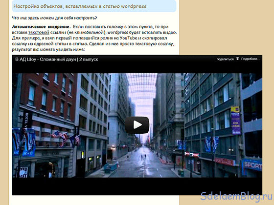 Настройка вставки видео на блог wordpress