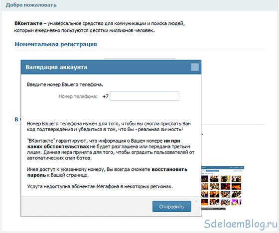 Вконтакте просит смс