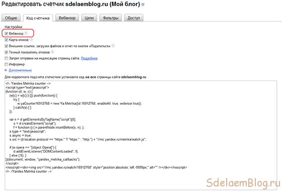 Как установить вебвизор на сайт