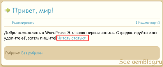 Как изменить текст тега more на wordpress