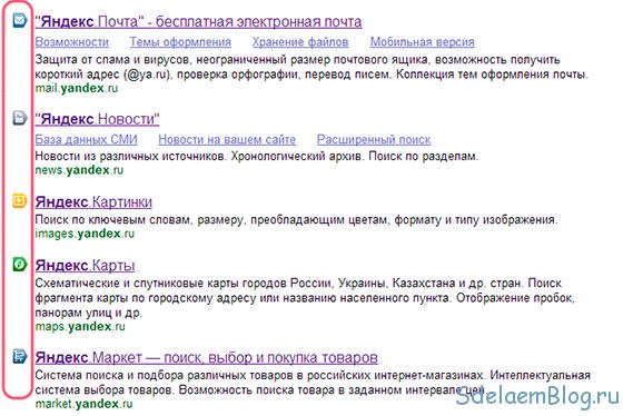 Выдача Яндекс использует favicon