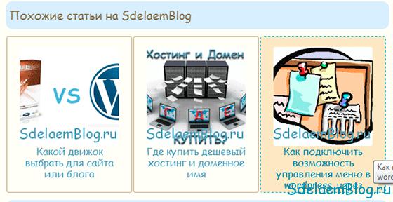Вывод похожих постов wordpress с картинкой