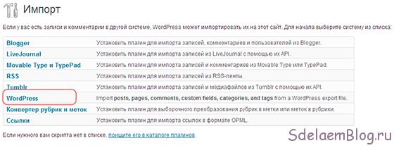 Импорт wordpress и проблемы связанные с этим.