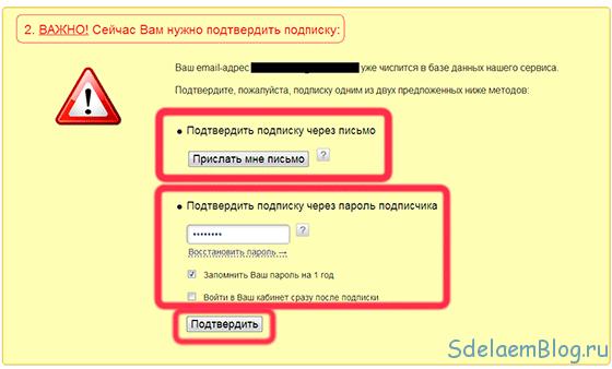 Подписка на сайт (пример, смартреспондер).