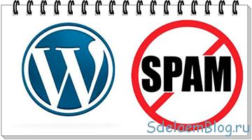 Что можно сделать, для защиты wordpress от спама?