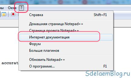 Интернет-документация NotePad++