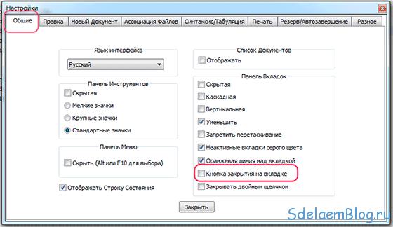 Настройки текстового редактора NotePad++