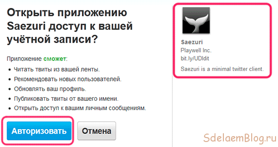 Твиттер-клиент Saezuri - установка