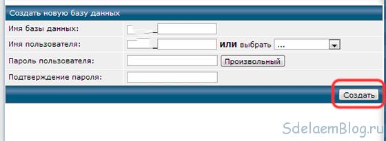 Создание базы данных на хостинге.