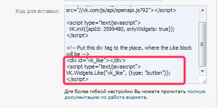 """Комментарии Вконтакте и кнопка """"Мне нравится"""" на главной DLE: Решение проблемы."""
