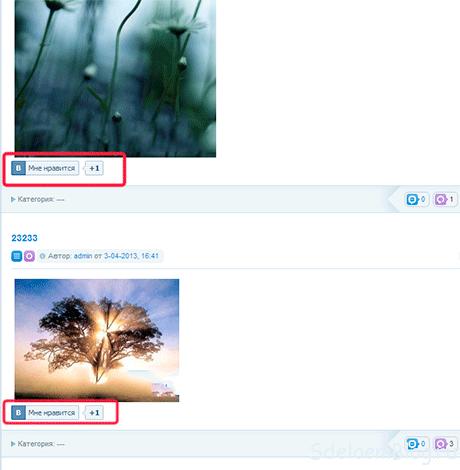 """Комментарии Вконтакте и кнопка """"Мне нравится"""" на главной странице DLE: Решение проблемы."""