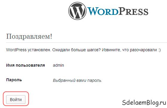 Установка wordpress на поддомен сайта, с помощью ftp-клиента.