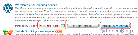 Установка wordpress на поддомен сайта из панели управления хостингом.