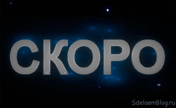 SdelaemBlog.ru в новом формате!
