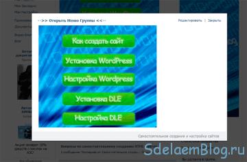 Открытое меню группы вконтакте