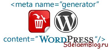 Как убрать meta name generator WordPress?