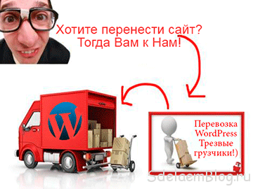 Перенос сайта Wordpress с Denwer на хостинг.