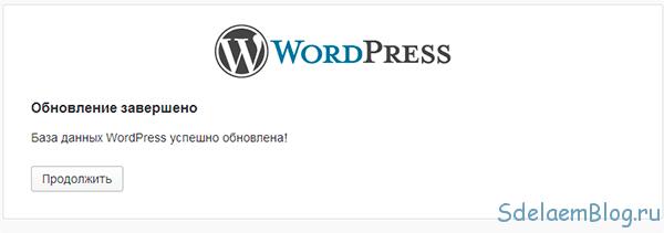 База данных wordpress успешно обновлена