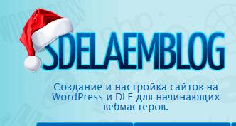 Украсить сайт на Новый Год!